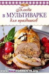 Блюда в мультиварке для праздников | FB2