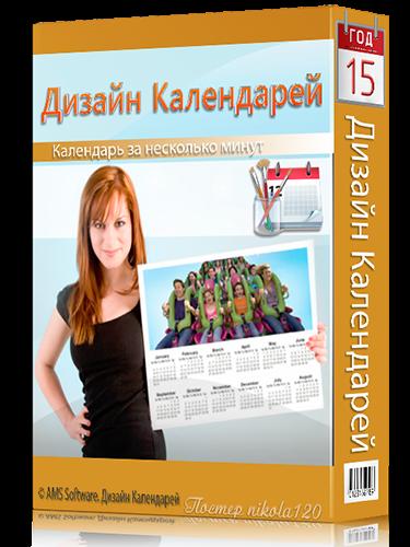 Дизайн календарей 9