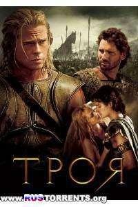 Троя | HDRip