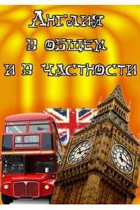Англия в общем и в частности [01-10 из 10] | HDTVRip