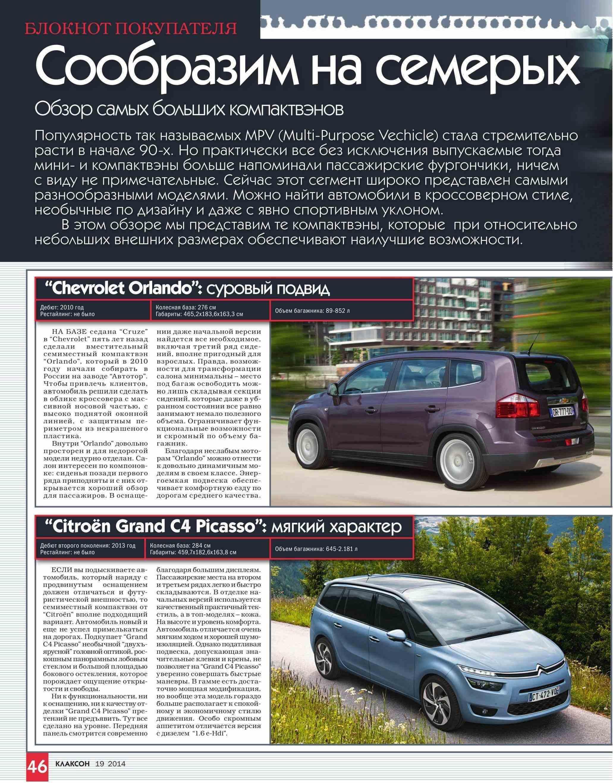 Клаксон №19 [2014] | PDF
