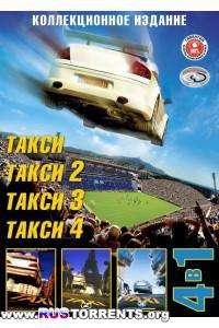Такси, Такси 2, Такси 3, Такси 4 (1998-2007) | DVDRip