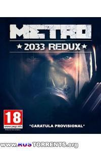 Metro 2033 Redux [Update 3] | PC | RePack от R.G. Steamgames