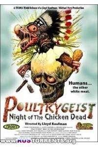 Атака куриных зомби | HDRip