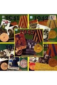 VA - Песни военных лет. 1941-1945 (5CD) | MP3