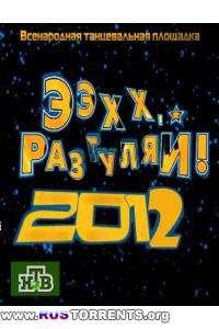 Ээхх, разгуляй! - 2012 (Эфир от 31.12.2012)