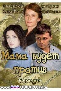 Мама будет против (01-04 из 04) | SATRip
