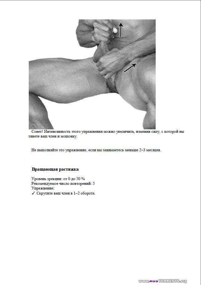 Аарон Кеммер - Упражнения для увеличения пениса.