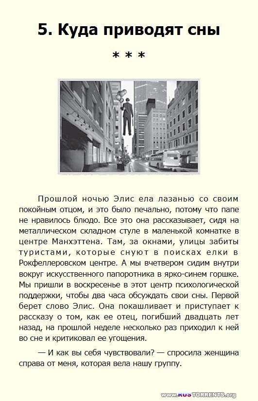 Наука сна. Экскурсия в самую загадочную сферу жизни человека | PDF