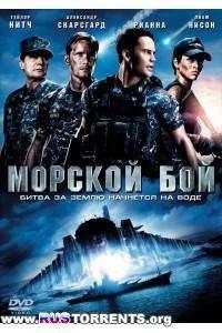Морской бой | BDRip 720p | 60 FPS