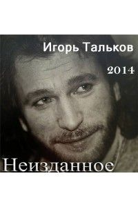 Игорь Тальков - Неизданное | MP3
