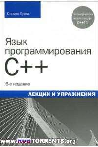 Прата С. - Язык программирования С++. Лекции и упражнения