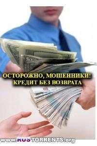 Осторожно, мошенники! Кредит без возврата | SatRip