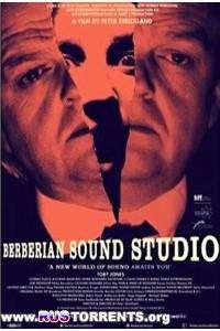 Студия звукозаписи «Бербериан»  | HDRip