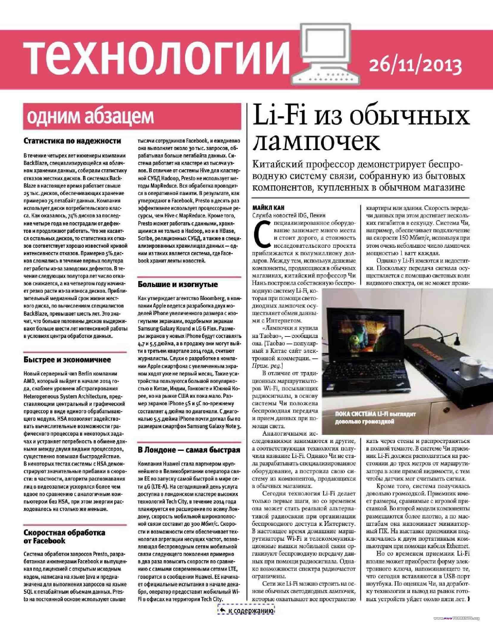 Computerworld (15 номеров) | PDF