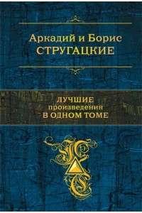Эксмо - Собрание в одном томе [20 томов] | FB2