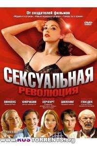 Сексуальная революция | DVDRip