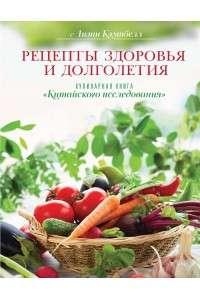 Лиэнн Кэмпбелл - Рецепты здоровья и долголетия. Кулинарная книга