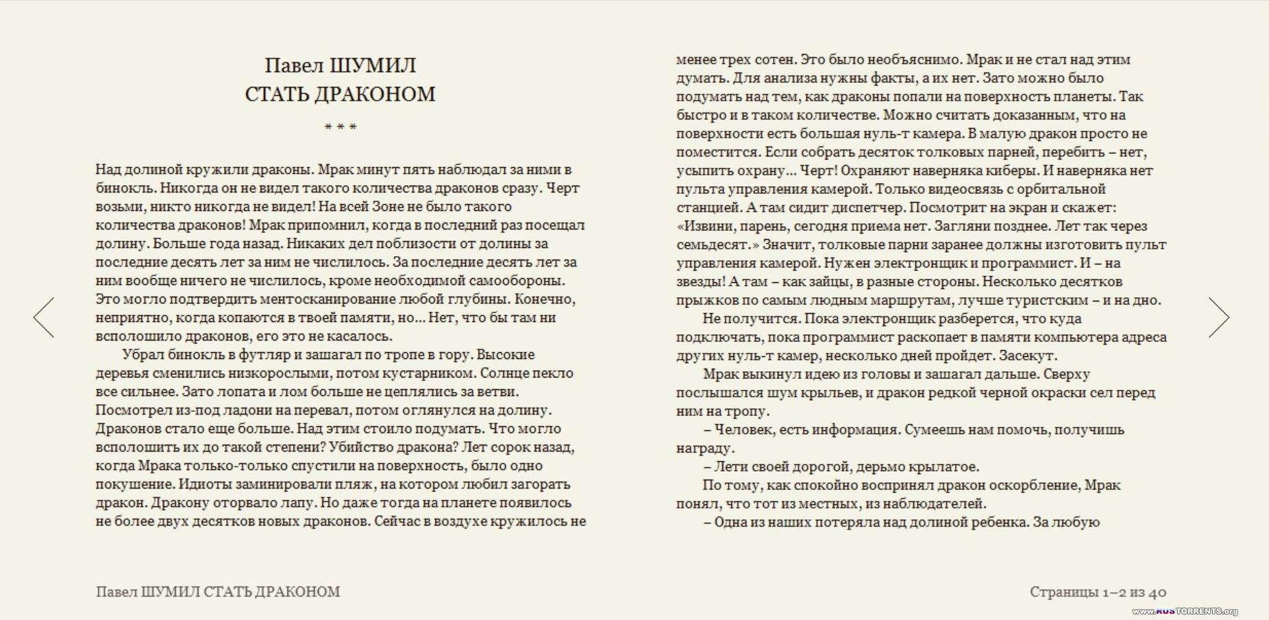 Павел Шумилов - Слово о драконе | TXT, FB2, RTF