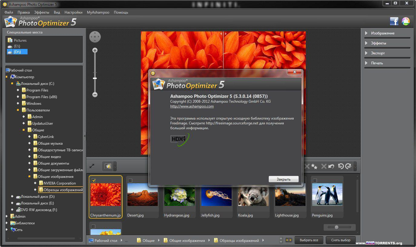 Ashampoo Photo Optimizer + Portable RePack