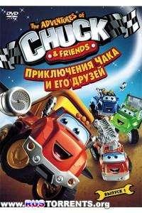 Приключения Чака и его друзей [S01]   DVDRip   Лицензия