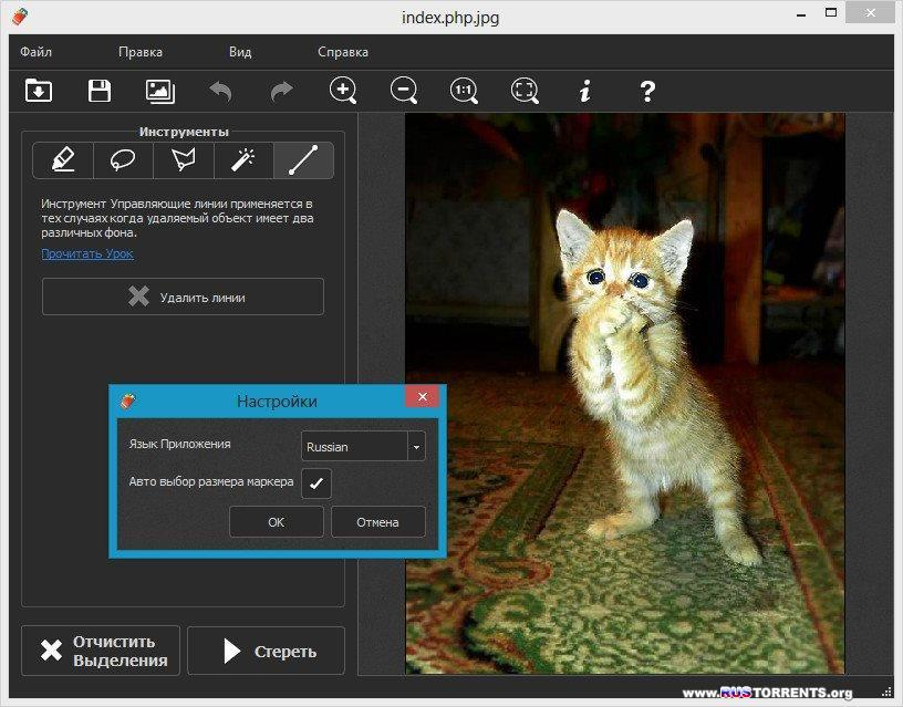 Teorex InPaint 5.6 | �� | RePack (Portable) by D!akov