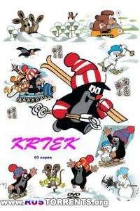 Крот (63 серии из 63) (1957-2002) | DVDRip