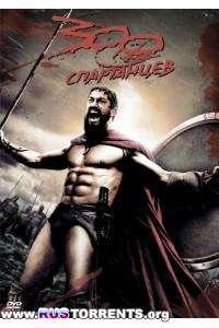 300 спартанцев | BDRip 1080p