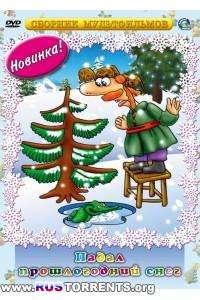 Сборник мультфильмов - Падал прошлогодний снег (1981-1986) | DVD5