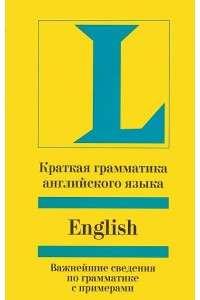 Соня Браф - Краткая грамматика английского языка | PDF