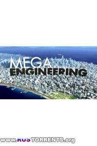 Мега-инженерные проекты