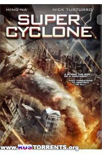 Супер циклон | HDRip