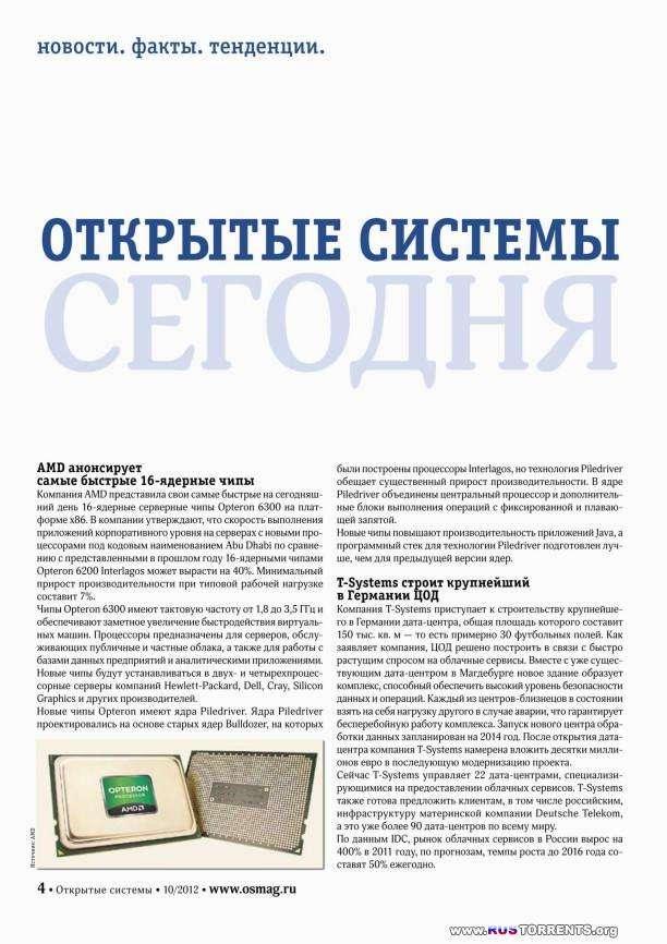Журнал | Открытые системы №10(186) [2012] [PDF]