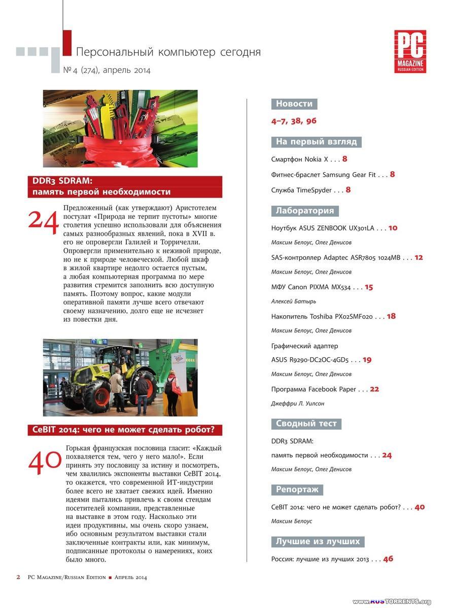 PC Magazine №4 [Апрель 2014] | PDF