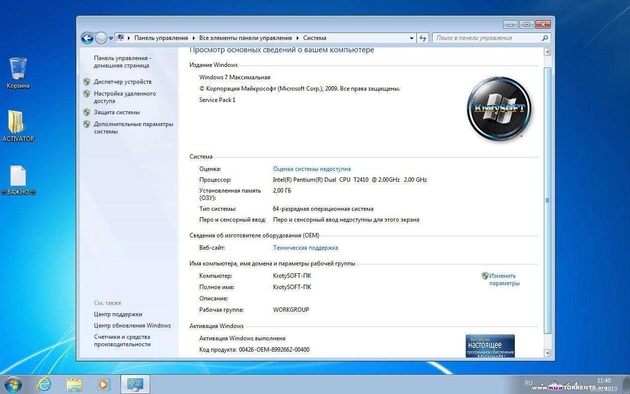 Windows 7 SP1 ������������ KrotySOFT v.08.13 x86/x64 RUS