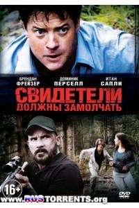 Свидетели должны замолчать | DVDRip