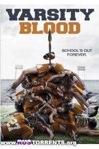 Университетская кровь | WEB-DLRip | L1