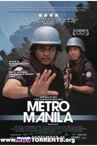 Метрополитен Манила | HDRip | L1