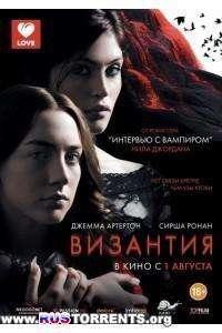 Византия | WEB-DLRip-AVC 720p | Лицензия