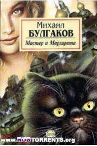 Михаил Булгаков - Мастер и Маргарита | MP3
