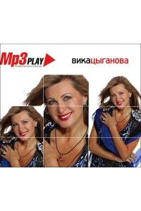 Вика Цыганова - MP3 Play. Музыкальная коллекция | MP3