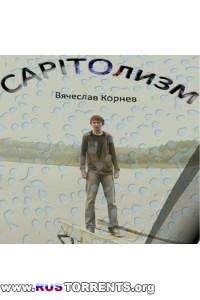 CAPITOлизм | HDRip