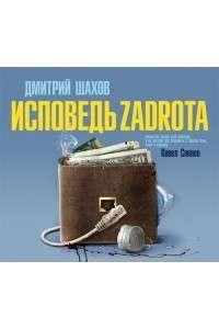 Дмитрий Шахов - Исповедь zadrota | MP3
