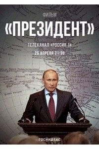 Президент | HDTVRip