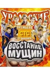 Уральские пельмени. Восстание мущин   WEBRip 720р
