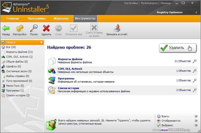 Ashampoo Uninstaller 5.0.2 RePack by KpoJIuK [Eng/Rus]