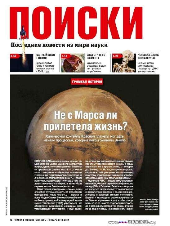 Наука в фокусе №01-12 (2013)