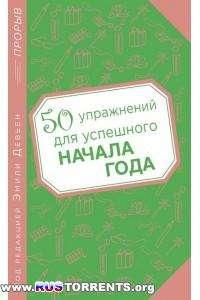 50 упражнений для успешного начала года  PDF