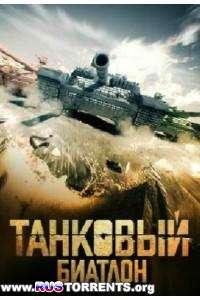 Танковый биатлон (Выпуск 01) | HDTVRip 1080i