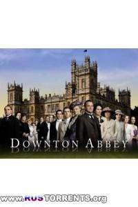 Аббатство Даунтон [03 сезон: 01-09 серии из 09] | HDRip | ТК Домашний